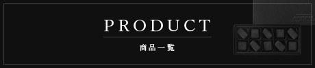 PRODUCT 商品一覧